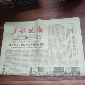 羊城晚报--1965年7月20日-文革报