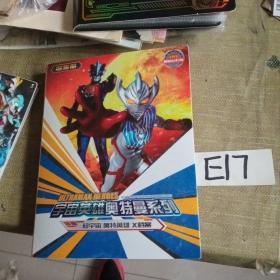 宇宙英雄奥特曼系列:超宇宙奥特英雄X档案(专用收藏册)卡片80张