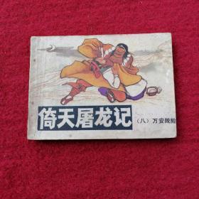 倚天屠龙记  (八)万安脱险   连环画