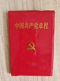 中国共产党章程 1997