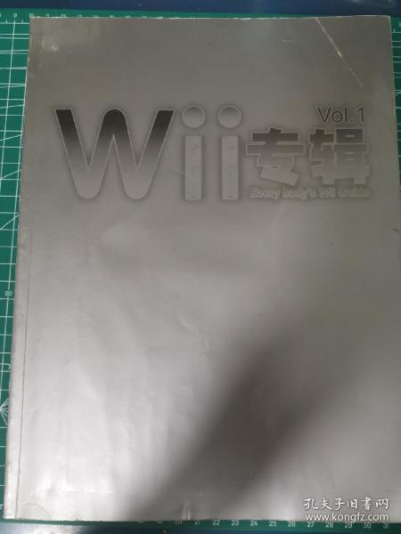 Wii专辑 VOL.1 第一期