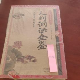 人间词话全鉴(耀世典藏版)