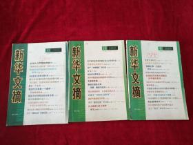 (1022     116)   新华文摘 2005年第9.10.11.12.13.14.15.16.21.22.23.(11本合售15元) (有海天出版藏书章)  书品如图
