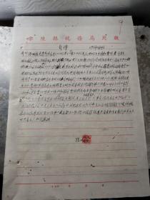 零陵税务文献     1956年自传    有小孔洞  同一来源有装订孔