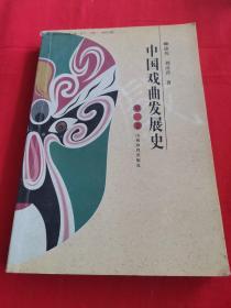 中国戏曲发展史第一卷