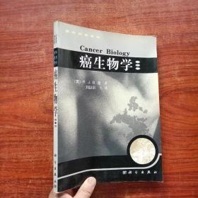 癌生物学: 国外优秀教材(第二版)