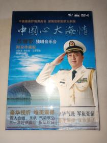 吕继宏独唱音乐会 限量珍藏版 中国心大海情CD(全新未开封)