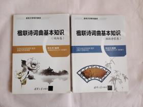 楹联诗词曲基本知识(词曲卷),楹联诗词曲基本知识(楹联诗歌卷)共两册合售