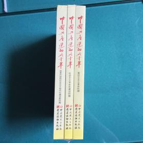 中国共产党的九十年(塑封全新)