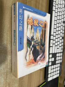 科幻之路(第五卷):英国科幻小说选