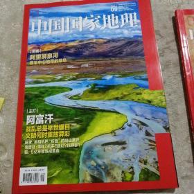 中国国家地理   2021年9