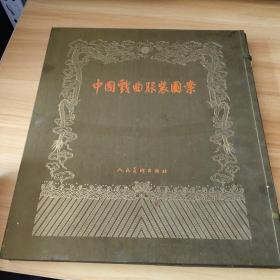 中国戏曲服装图案:全73副图  缺少目录页、封面页和内容页图1  现盒内 为 图2——图73