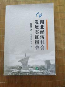 湖北经济社会发展实证报告(2018)
