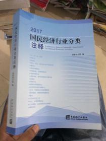 2017国民经济行业分类注释