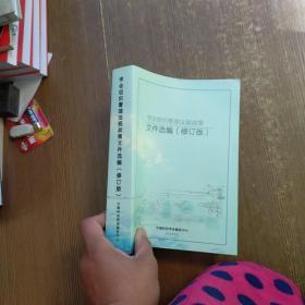 学会组织管理法规政策文件选编( 修订版)