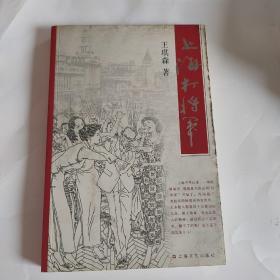 上海打将军