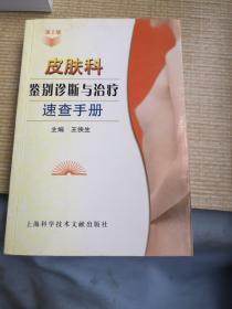 皮肤科鉴别诊断与治疗速查手册(第2版)