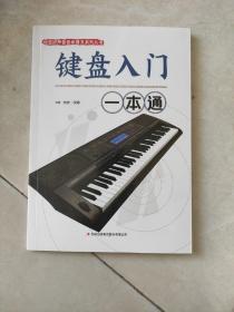 校园好声音音乐普及系列丛书 键盘入门一本通