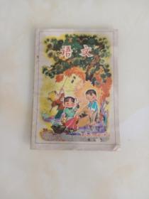 全日制十年制学校小学课本(试用本)语文 第三册