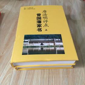 唐浩明评点曾国藩家书(上下)全两册合售 精装 无笔迹