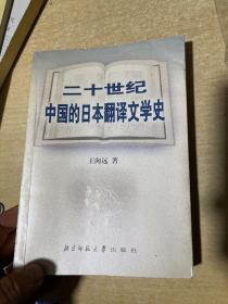 二十世纪中国的日本翻译文学史   大32!