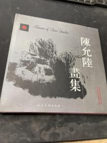 陈允陆画集:[中英文本]