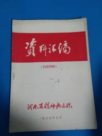 资料汇编(1977年)(河南省精神病医院