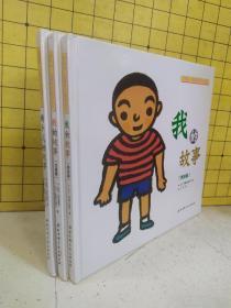 和妈妈一起看的性教育绘本:我的故事(男孩篇)+我的故事(女孩篇)+两个人的故事<精装全三册>