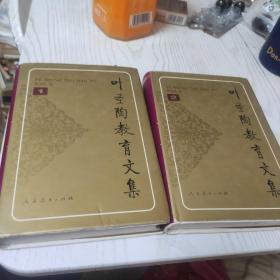 叶圣陶教育文集.1 2两册