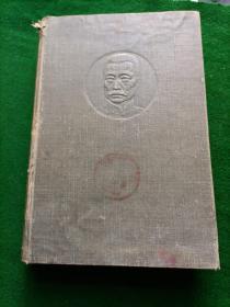 鲁迅全集第三卷,精装16开,