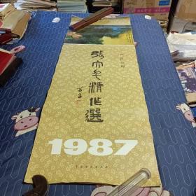 1987年挂历张大千精品选(首次刊印 全13张 )