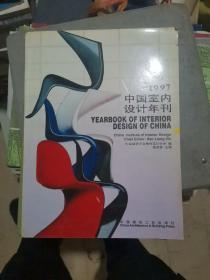 1997中国室内设计年刊