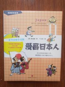 漫画世界系列11:漫画日本人 全新未开封
