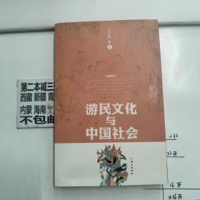 游民文化与中国社会 上 (增修版)