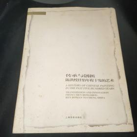 """""""传承与创新:陈洪绶 任伯年 程十发的艺术:transmission and innovation from Chen Hongshou, Ren Bonian to Cheng Shifa"""""""