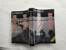 黑雪 汉江血 黑雨 出兵朝鲜纪实 有写(纪念毛泽东同志在延安文艺座谈会上的讲话发表五十周年济南市老文艺工作者座谈会留念)还有三个圆印章