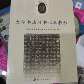 大学书法教材:大学书法隶书临摹教程