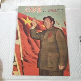 人民画报 第一卷第一期  创刊特大号
