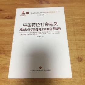 中国特色社会主义政治经济学的逻辑主线和体系结构(作者签赠本)