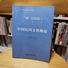 中国民间文化概论