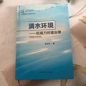 启培抗疏力应用研究丛书·清水环境:抗疏力环境治理