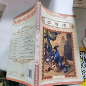 水浒传——新课标小学生课外阅读必读丛书(三)