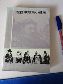 左拉短篇小说<法>  1986年 北京 一版一印(大厚本)