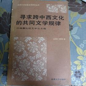 寻求跨中西文化的共同文学规律-叶维廉比较文学论文选
