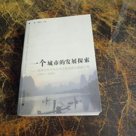 一个城市的发展探索:桂林市哲学社会科学规划研究课题文集(2007-2008)
