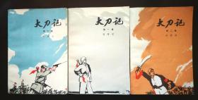 《大刀记》(全套3册)