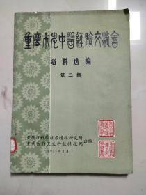 重庆市老中医经验交流会资料选编第二集  馆藏书