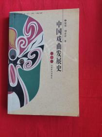 中国戏曲发展史第二卷