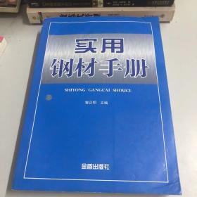 实用钢材手册