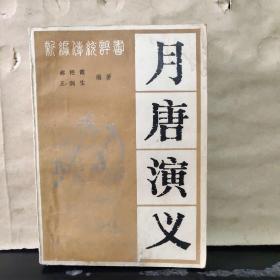 月唐演义(新编传统评书)